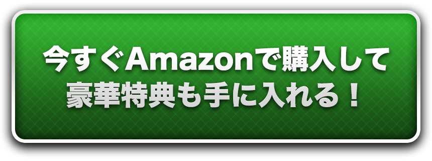 今すぐAmazonで購入して豪華特典も手に入れる!