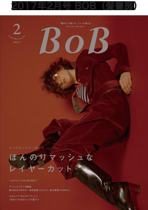2017年2月号 BOB (髪書房)